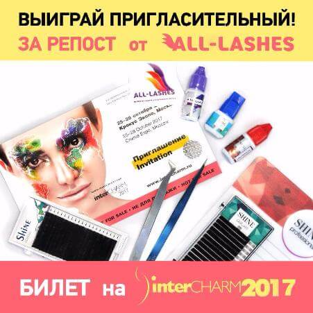 На InterCHARM 2017 за счет ALL-LASHES!