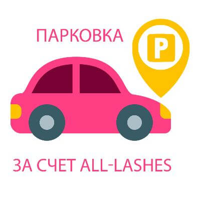 Парковка за счет ALL-LASHES!