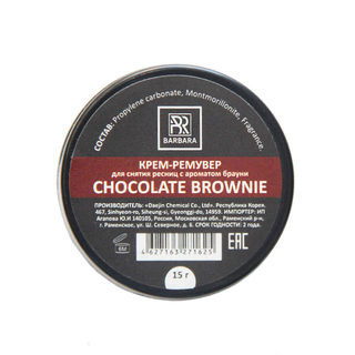 Крем-ремувер BARBARA Chocolate brownie, 15 г